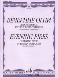 Вечерние огни. Детские пьесы для виолончели и фортепиано